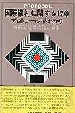 国際儀礼に関する12章―プロトコール早わかり (1981年)
