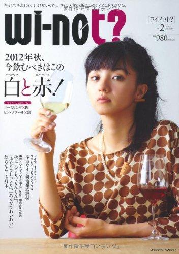 wiーnot? vol.2(2012 Nove 2012年秋、今飲むべきはこの白と赤! (メディアボーイMOOK)