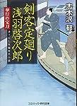 剣客定廻り 浅羽啓次郎―奉行の宝刀 (コスミック・時代文庫)