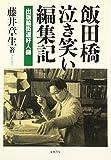 飯田橋泣き笑い編集記—出版脇街道好人録