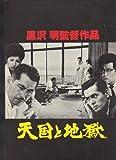 映画パンフレット 黒澤明「天国と地獄」S52年発行