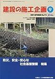 建設の施工企画 2009年 09月号 [雑誌]