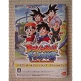 3DS ドラゴンボール フュージョンズ スペシャルブック