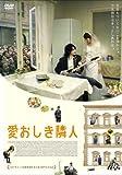 愛おしき隣人 [DVD] 画像