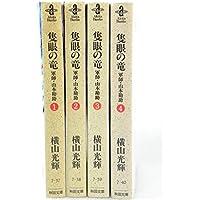 隻眼の竜 軍師・山本勘助 コミック 全4巻完結セット (隻眼の竜―軍師・山本勘助 )