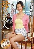 母の友人 夏目彩春 マドンナ [DVD]
