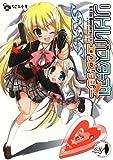 リトルバスターズ!エクスタシーSSS Vol.1 (なごみ文庫)