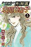 ダーク・エンジェル レジェンド 外科医 氷川魅和子 5 (Akita Comics Elegance)