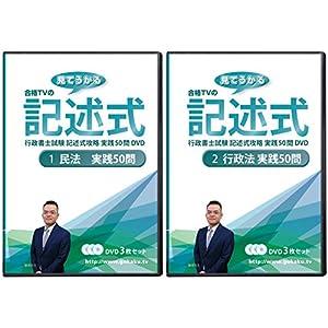 行政書士試験 記述式攻略講座DVD 実践100問(民法50問・行政法50問) DVD6枚セット