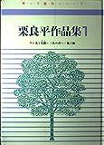 栗良平作品集〈第1集〉 (栗っ子童話シリーズ)