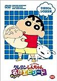 TVアニメ20周年記念 クレヨンしんちゃん みんなで選ぶ名作エピソード ひまわり&シロ誕生編 [DVD]