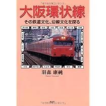 大阪環状線―その鉄道文化、沿線文化を探る