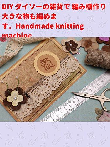 ビデオクリップ: DIY ダイソーの雑貨で 編み機作り 大きな物も編めます。Handmade knitting machine