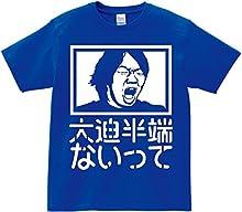 ヲワタTシャツ 半端ないって (L)