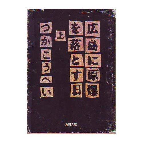 広島に原爆を落とす日〈上〉 (角川文庫)の詳細を見る