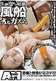 失神泡吹き痙攣風船オルガズム [DVD]