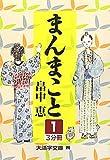 まんまこと〈1〉 (大活字文庫)