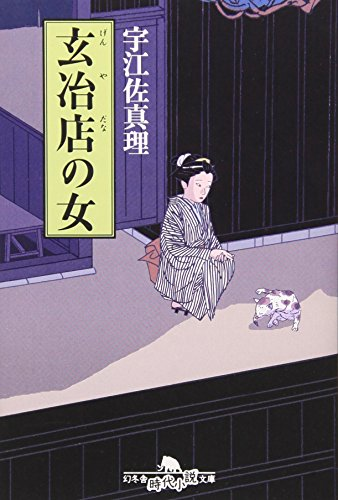 玄冶店の女 (幻冬舎文庫)