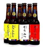 ゴールデンラビットビール(そらみつ・あおによし・ひのひかり)6本箱セット