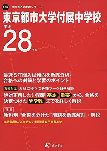 東京都市大学付属中学校 平成28年度 (中学校別入試問題シリーズ)