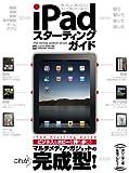 iPad スターティングガイド (INFOREST MOOK PC・GIGA特別集中講座 384)