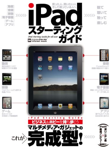 iPad スターティングガイド (INFOREST MOOK PC・GIGA特別集中講座 384)の詳細を見る