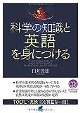 科学の知識と英語を身につける MP3 CD-ROM付き