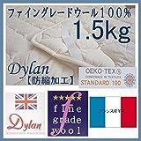 ウール特性を持ってご家庭でお手軽にお洗濯ができ適度のボリュームと弾力のあるワンランク上質ウールベッドパッド シングル 100×200cm ウール1.5kg (製品重量2.2kg)英国Dylan防縮加工 日本製 フランス産ウール エコテックス100クラス1認証 ファイングレードウール