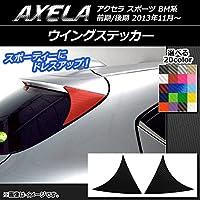 AP ウイングステッカー カーボン調 マツダ アクセラ スポーツ BM系 前期/後期 ネイビー AP-CF1417-NV 入数:1セット(2枚)
