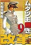 ムダヅモ無き改革【通常版】 9 (近代麻雀コミックス)