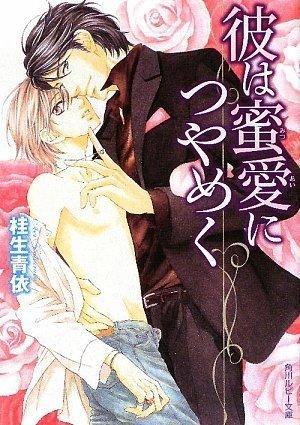彼は蜜愛につやめく (角川ルビー文庫)の詳細を見る