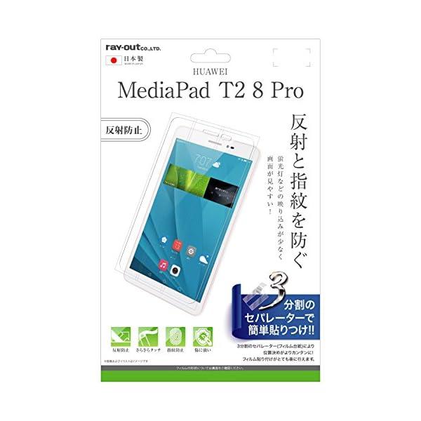 レイ・アウト HUAWEI MediaPad T...の商品画像