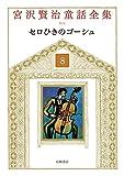 宮沢賢治童話全集 新装版 (8) セロひきのゴーシュ