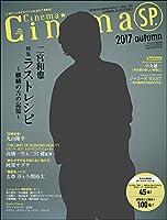 Cinema Cinema Special 2017 Autumn 2017年 11/15 号 [雑誌]: TVライフ首都圏版 別冊