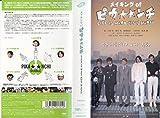 メイキング・オブ 「ピカ☆☆ンチ」 [VHS]