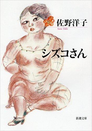 シズコさん (新潮文庫)の詳細を見る