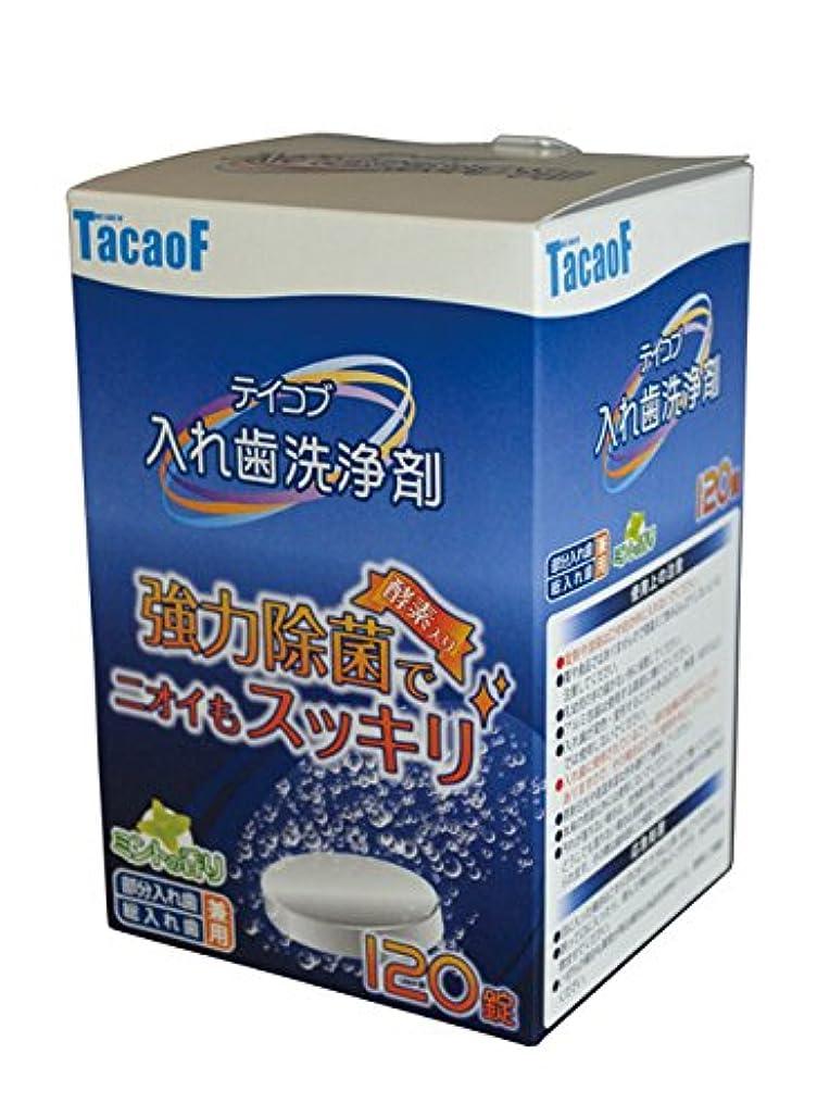 始まり血完全に幸和製作所 テイコブ入れ歯洗浄剤 120錠 KC01