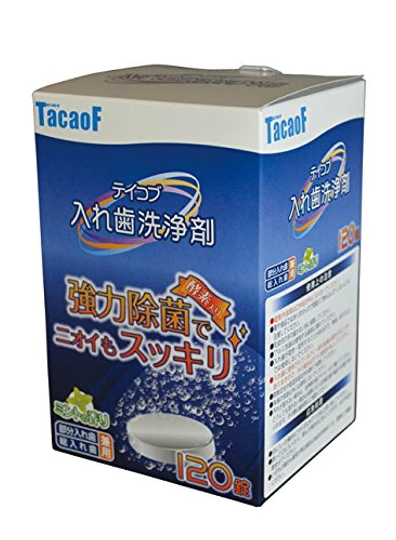 眉をひそめる平手打ち期限幸和製作所 テイコブ入れ歯洗浄剤 120錠 KC01