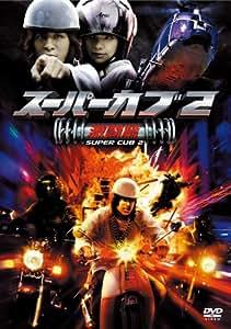 スーパーカブ 2/激闘篇 特別版 [DVD]