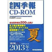 会社四季報CD-ROM 2013年3集 夏号 (<CD-ROM>(Win版))