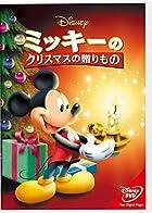 ミッキーのクリスマスの贈りもの(期間限定)