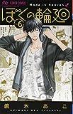 ぼくの輪廻 6 (フラワーコミックス)