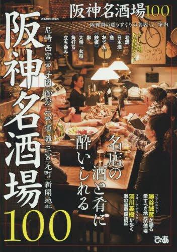 阪神名酒場100―名店の酒と肴に酔いしれる (ぴあMOOK関西)