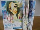 「青夏 Ao-Natsu」中古本まとめ買い