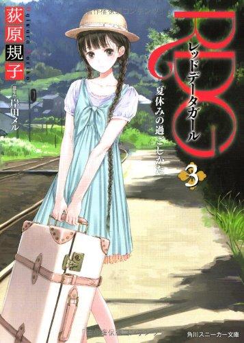 RDG3 レッドデータガール  夏休みの過ごしかた (角川スニーカー文庫)の詳細を見る