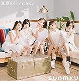 真夏のFantasy