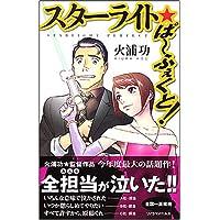 スターライト☆ぱーふぇくと! (ソノラマノベルス)
