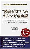 「読者ゼロからのメルマガ成功術: たった5日間、9通のメールから640万円稼いだメルマガ運用法」のサムネイル画像