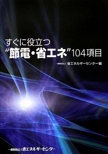 """すぐに役立つ""""節電・省エネ""""104項目"""