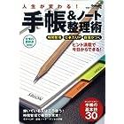 人生が変わる!手帳&ノート整理術 (仕事の教科書mini)